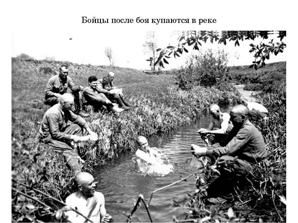 Бойцы после боя купаются в реке