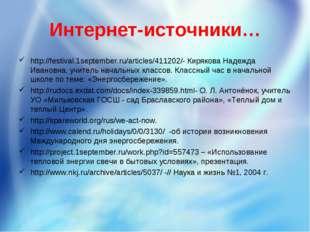 Интернет-источники… http://festival.1september.ru/articles/411202/- Кирякова