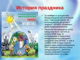"""История праздника 11 ноября по инициативе международной экологической сети """"Ш"""