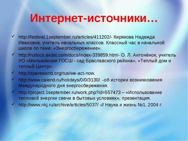 Интернет-источники… http://festival.1september.ru/articles/411202/- Кирякова...