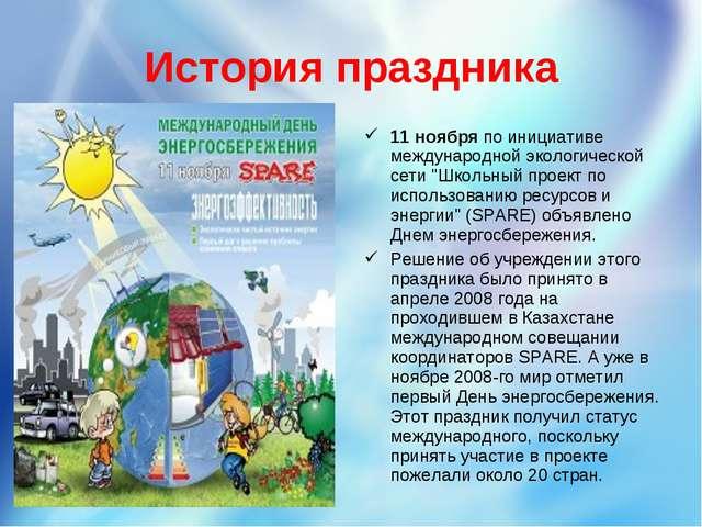 """История праздника 11 ноября по инициативе международной экологической сети """"Ш..."""