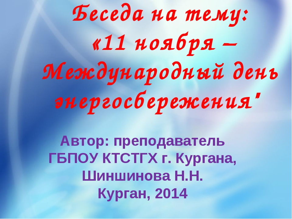 """Беседа на тему: «11 ноября –Международный день энергосбережения"""" Автор: препо..."""