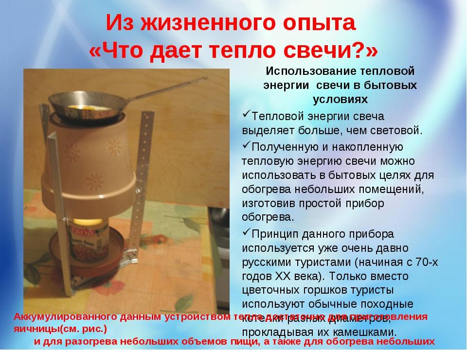 Из жизненного опыта «Что дает тепло свечи?» Использование тепловой энергии св...