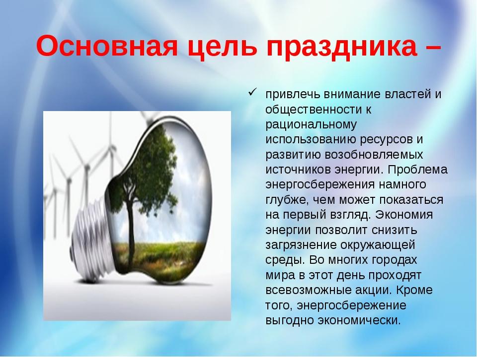 Основная цель праздника – привлечь внимание властей и общественности к рацион...