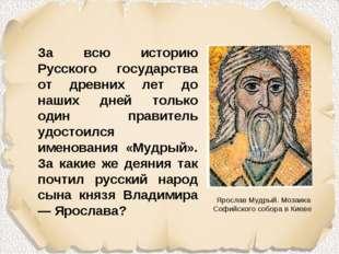 За всю историю Русского государства от древних лет до наших дней только один
