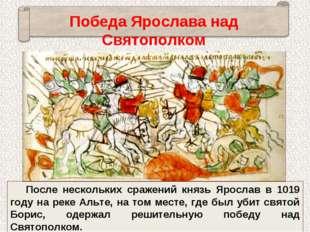 Победа Ярослава над Святополком После нескольких сражений князь Ярослав в 101