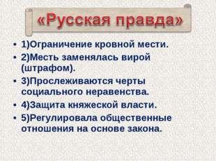 1)Ограничение кровной мести. 2)Месть заменялась вирой (штрафом). 3)Прослежива