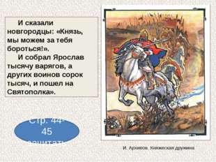 И сказали новгородцы: «Князь, мы можем за тебя бороться!». И собрал Ярослав т