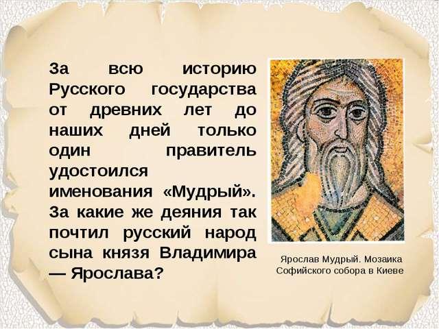 За всю историю Русского государства от древних лет до наших дней только один...
