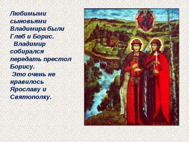 Любимыми сыновьями Владимира были Глеб и Борис. Владимир собирался передать п...