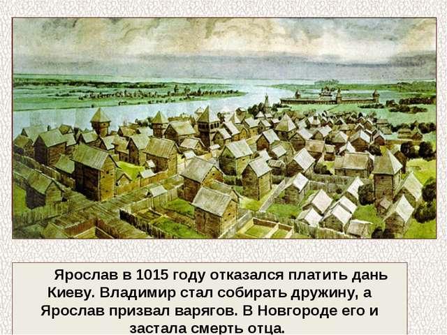 Ярослав в 1015 году отказался платить дань Киеву. Владимир стал собирать друж...