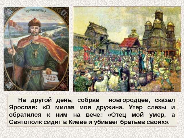 На другой день, собрав новгородцев, сказал Ярослав: «О милая моя дружина. Уте...