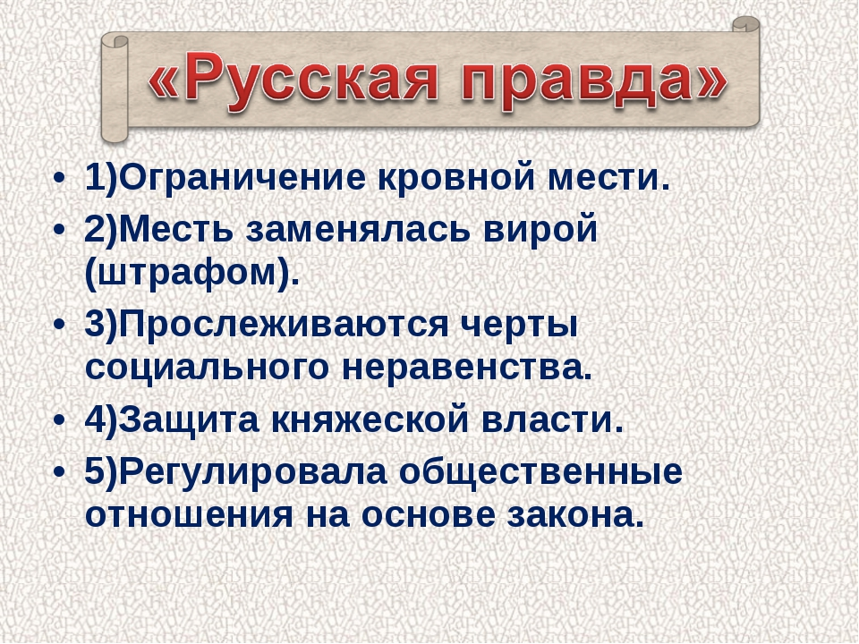 1)Ограничение кровной мести. 2)Месть заменялась вирой (штрафом). 3)Прослежива...