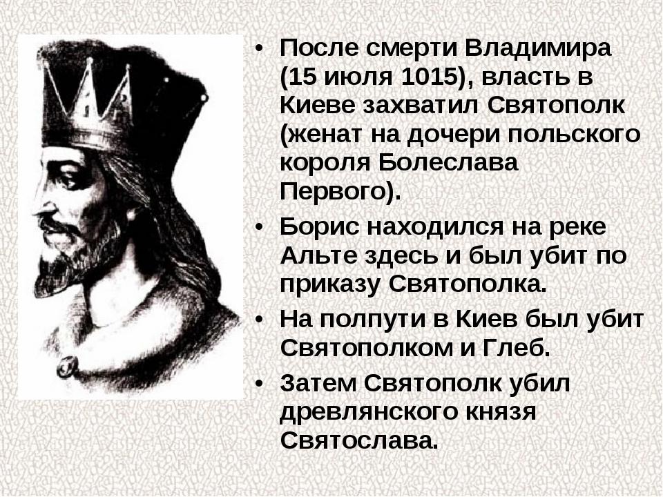 После смерти Владимира (15 июля 1015), власть в Киеве захватил Святополк (жен...