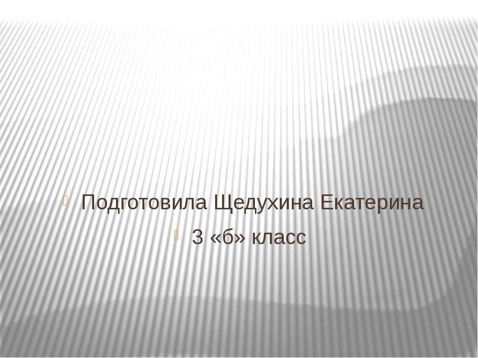 Подготовила Щедухина Екатерина 3 «б» класс