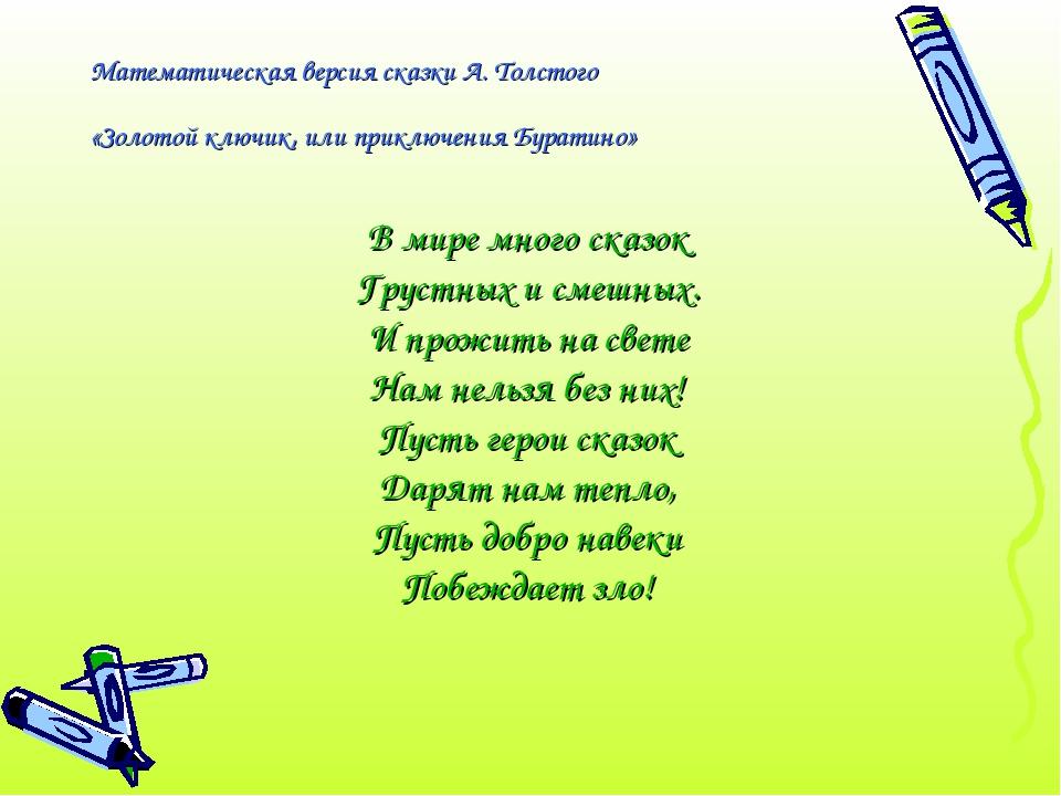 Математическая версия сказки А. Толстого «Золотой ключик, или приключения Бур...