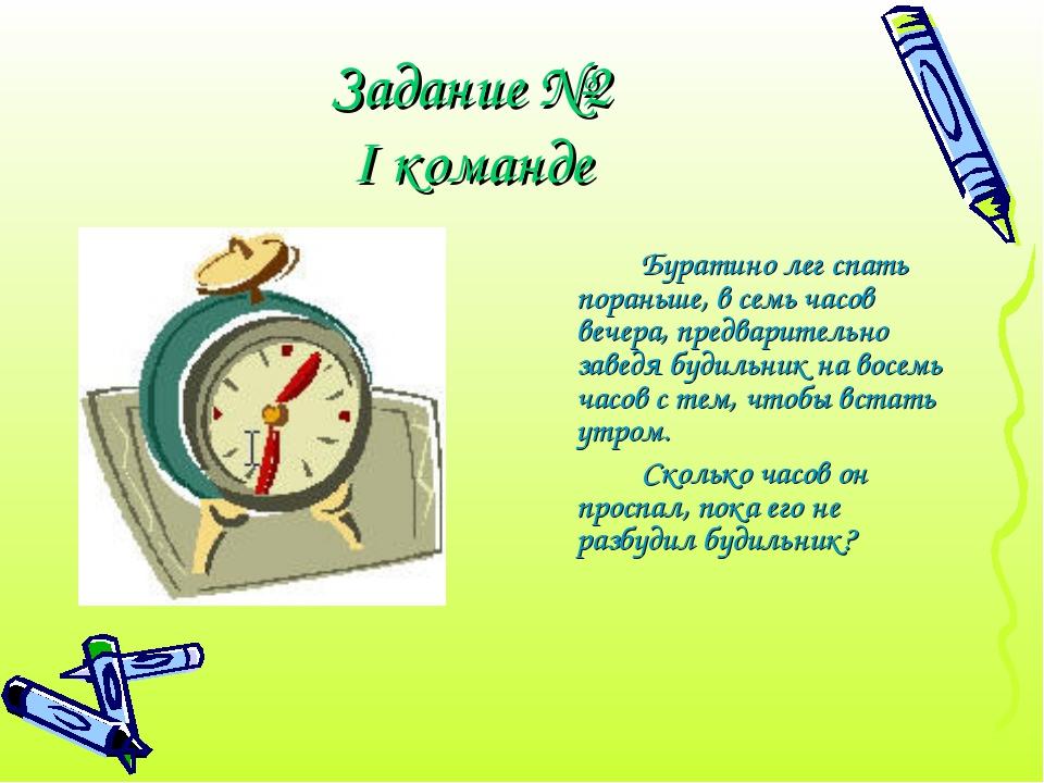 Задание №2 I команде Буратино лег спать пораньше, в семь часов вечера, предв...