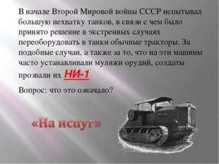 В начале Второй Мировой войны СССР испытывал большую нехватку танков, в связи