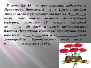 В сентябре 19__ г. враг захватил подступы к Ленинграду. Началась б___к__а. Св