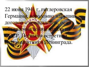 22 июня 1941 г. гитлеровская Германия, вероломно нарушив договор о ненападени