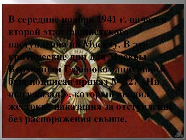 В середине ноября 1941 г. начался второй этап фашистского наступления на Моск...