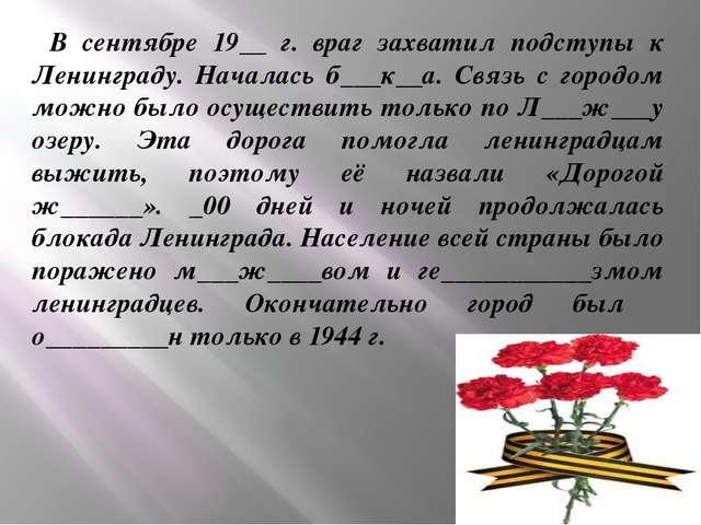 В сентябре 19__ г. враг захватил подступы к Ленинграду. Началась б___к__а. Св...