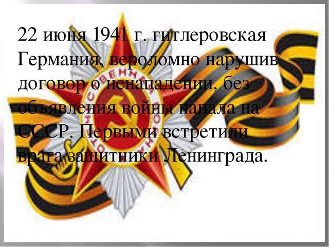 22 июня 1941 г. гитлеровская Германия, вероломно нарушив договор о ненападени...