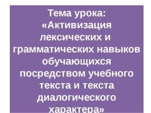 Тема урока: «Активизация лексических и грамматических навыков обучающихся по