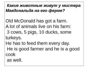 Какие животные живут у мистера Макдональда на его ферме? Old McDonald has go