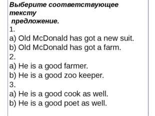 Выберите соответствующее тексту предложение. 1. a) Old McDonald has got a new