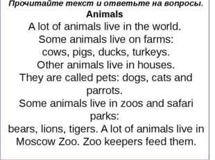 Прочитайте текст и ответьте на вопросы. Animals A lot of animals live in the