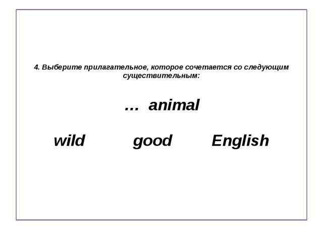 4. Выберите прилагательное, которое сочетается со следующим существительным:...