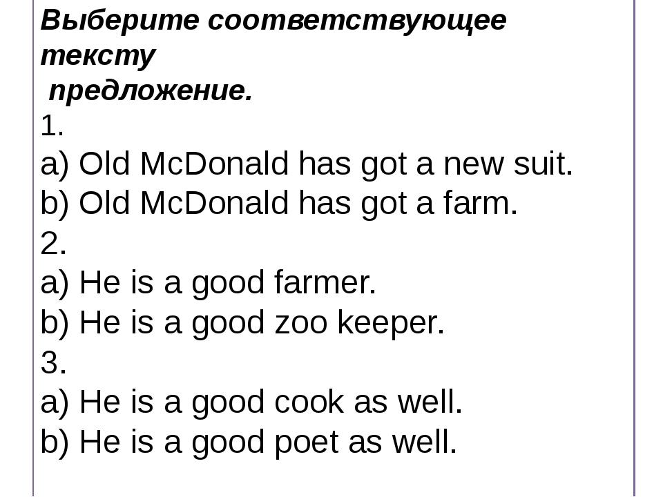 Выберите соответствующее тексту предложение. 1. a) Old McDonald has got a new...