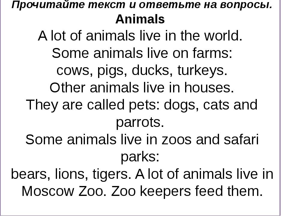 Прочитайте текст и ответьте на вопросы. Animals A lot of animals live in the...