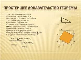 Рассмотрим прямоугольный треугольник с катетами а, b, и гипотенузой c. Докаж