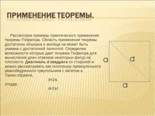 Рассмотрим примеры практического применения теоремы Пифагора. Область примен