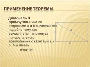 Диагональ d прямоугольника со сторонами а и b вычисляется подобно тому,как в