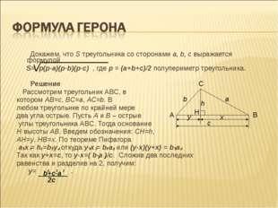 Докажем, что S треугольника со сторонами a, b, c выражается формулой S= p(p-