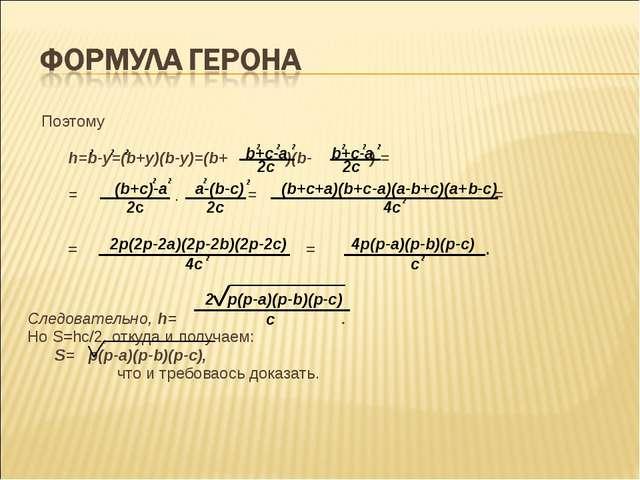 Поэтому h=b-y=(b+y)(b-y)=(b+ )(b- ) = = = = = = . Следовательно, h= . Но S=h...