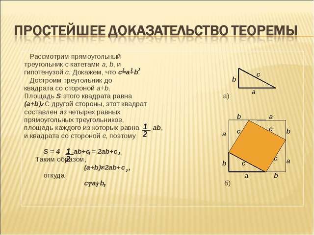 Рассмотрим прямоугольный треугольник с катетами а, b, и гипотенузой c. Докаж...