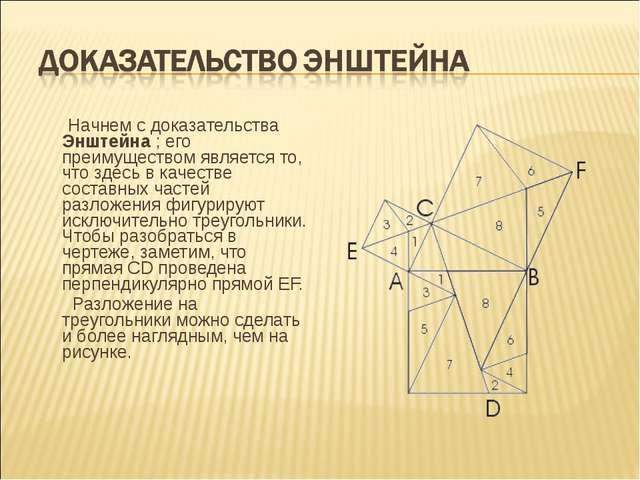 Начнем с доказательства Энштейна ; его преимуществом является то, что здесь...