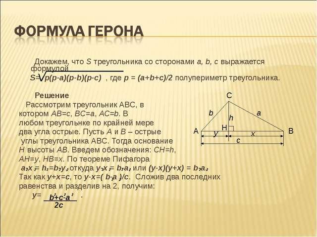 Докажем, что S треугольника со сторонами a, b, c выражается формулой S= p(p-...