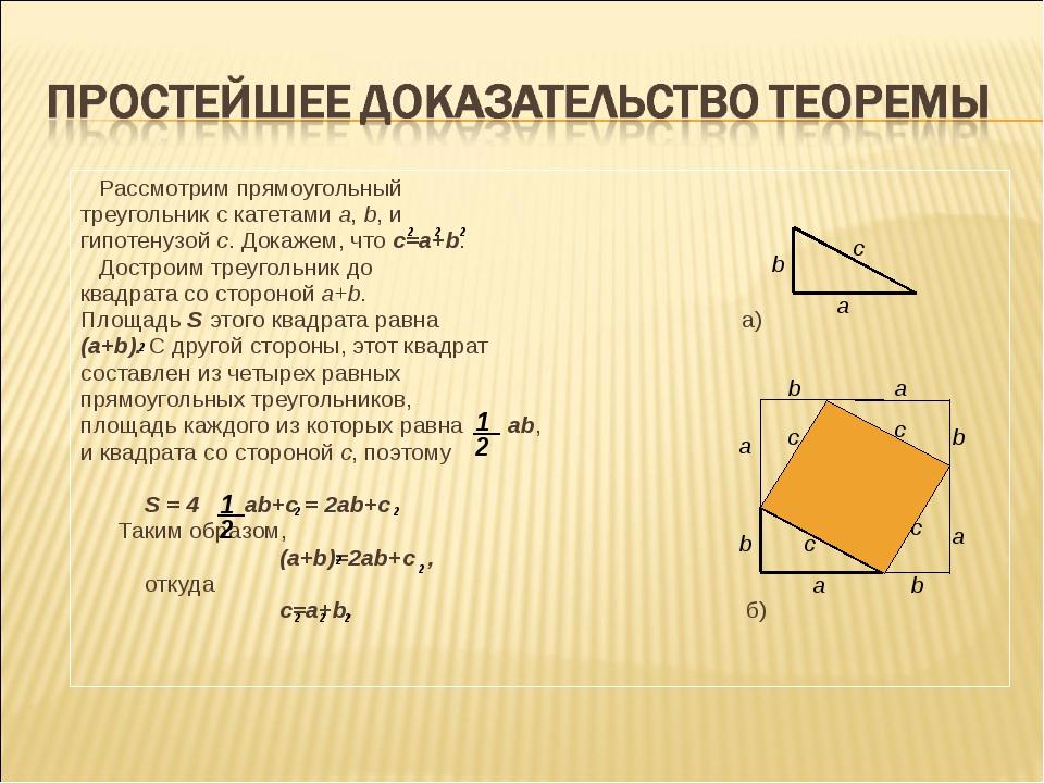 Перпендикуляр и наклонная свойство биссектрисы угла