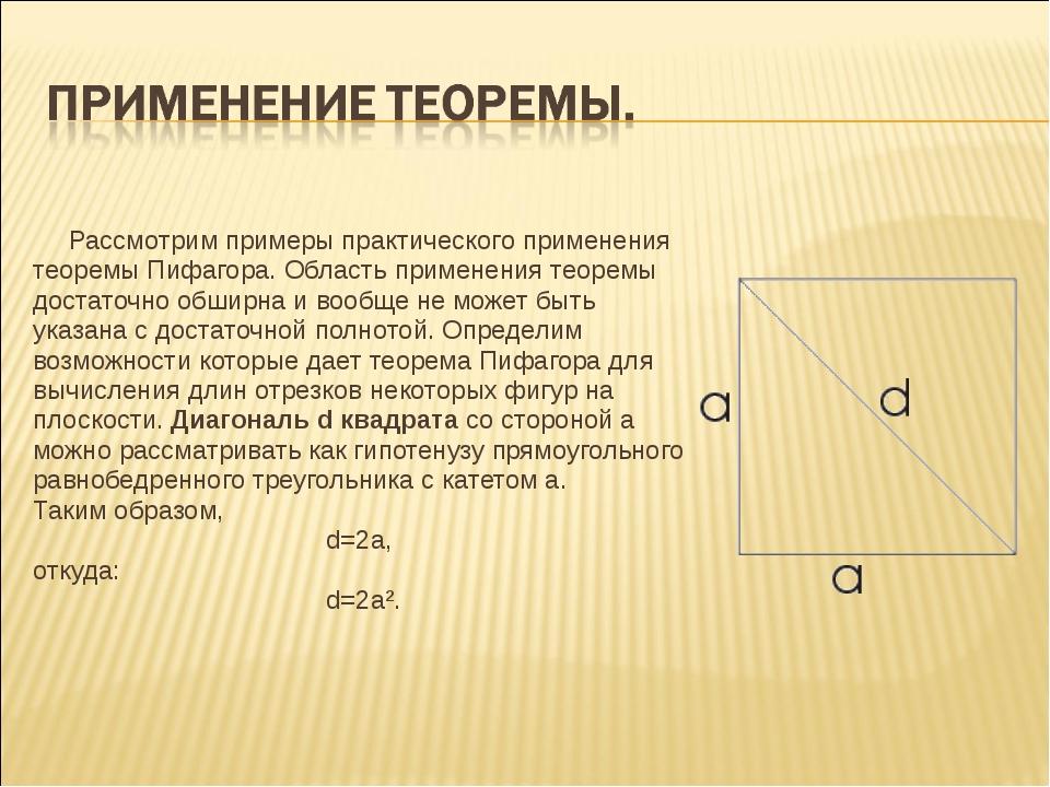 Рассмотрим примеры практического применения теоремы Пифагора. Область примен...