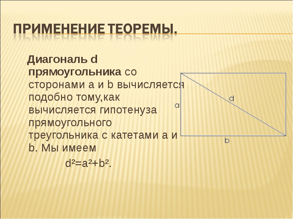 Диагональ d прямоугольника со сторонами а и b вычисляется подобно тому,как в...