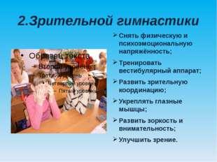 2.Зрительной гимнастики Снять физическую и психоэмоциональную напряжённость;