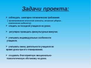 Задачи проекта: соблюдать санитарно-гигиенические требования ( проветривание