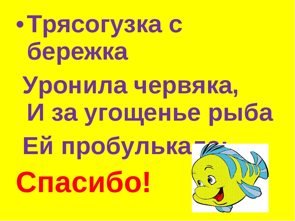 Трясогузка с бережка Уронила червяка, И за угощенье рыба Ей пробулькала: ......