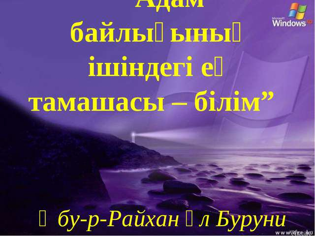 """""""Адам байлығының ішіндегі ең тамашасы – білім"""" Әбу-р-Райхан әл Буруни"""