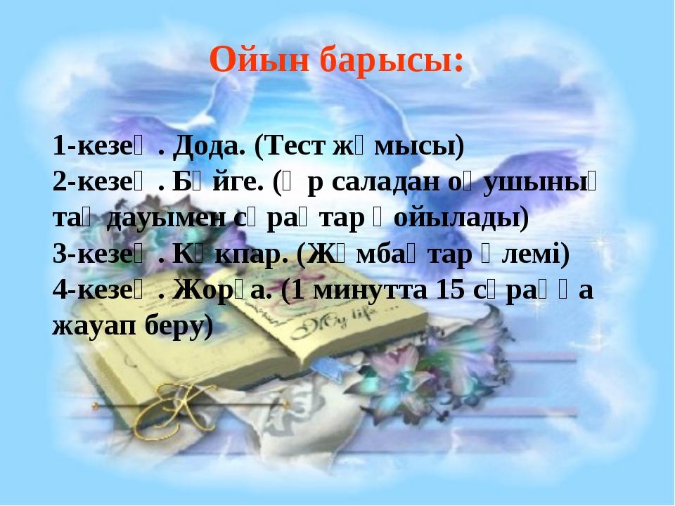 Ойын барысы: 1-кезең. Дода. (Тест жұмысы) 2-кезең. Бәйге. (Әр саладан оқушыны...